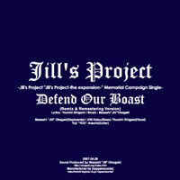Defend Our Boast -Remix&Remaster Version- | Jill's Project