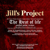 The Heat of life another guitar version | Jill's Project