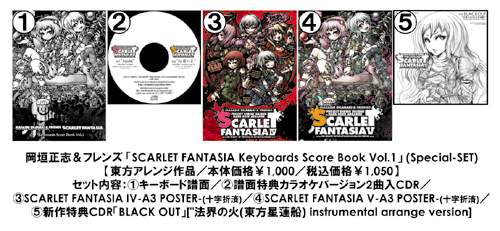 SCARLET FANTASIA Keyboards Score Book Vol.1