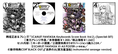 SCARLET FANTASIA Keyboards Score Book Vol.2