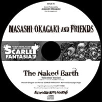 The Naked Earth -voiceless version- | 岡垣正志&フレンズ