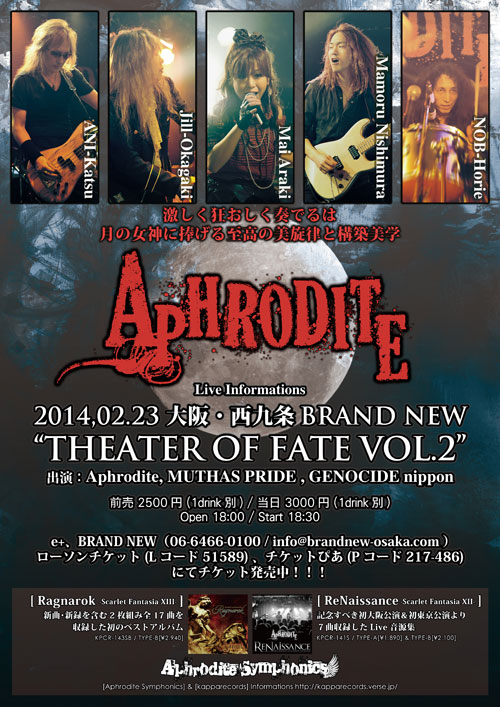 Theater Of Fate Vol.2 | Aphrodite Live