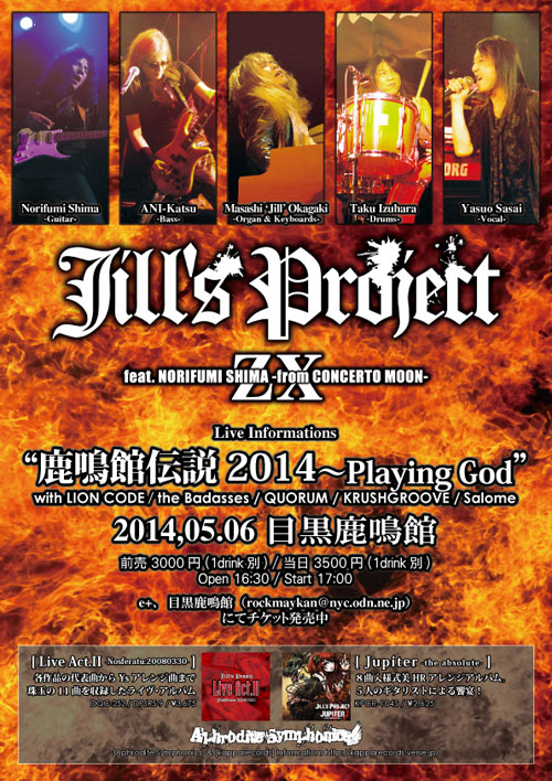 鹿鳴館伝説2014~Playing God | Jill's Project Live