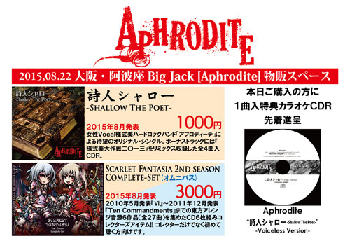 BIG JACK 4th Anniversary 5th Rock'n Roll Show | Aphrodite