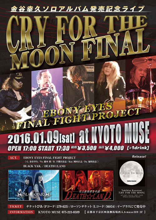 Cry For The Moon Final | Yukihisa Kanatani Live Information