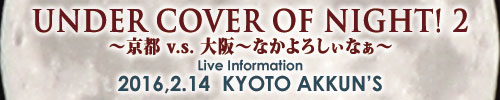 UNDER COVER OF NIGHT! 2 | Yukihisa Kanatani 物販情報