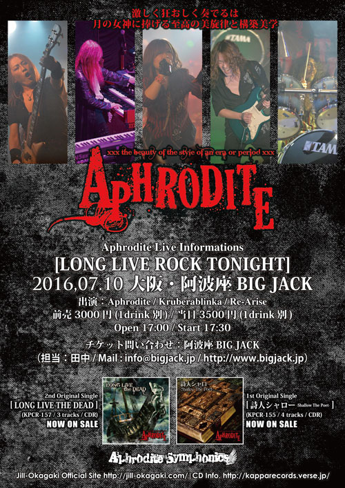 Long Live Rock Tonight | Aphrodite