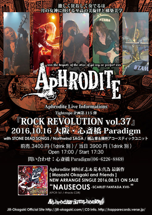 ROCK REVOLUTION vol.37 | Aphrodite