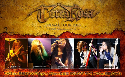 PRIMAL TOUR 2016 11/23 名古屋 HOLIDAY NEXT NAGOYA | Terra Rosa