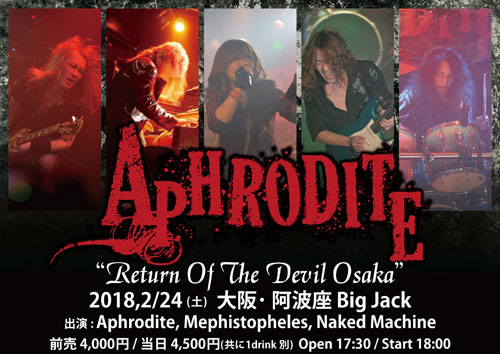 Return Of The Devil Osaka | Aphrodite
