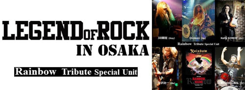 LEGEND OF ROCK~Thanx Cozy Powell, Tribute to Rainbow~ | Masashi Okagaki