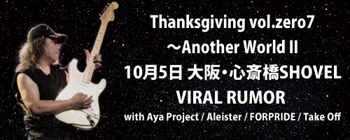 Thanksgiving vol.zero7~Another World II | 金谷幸久
