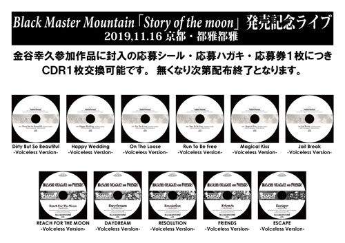 Black Master Mountain 「Story of the moon」発売記念ライブ | 金谷幸久