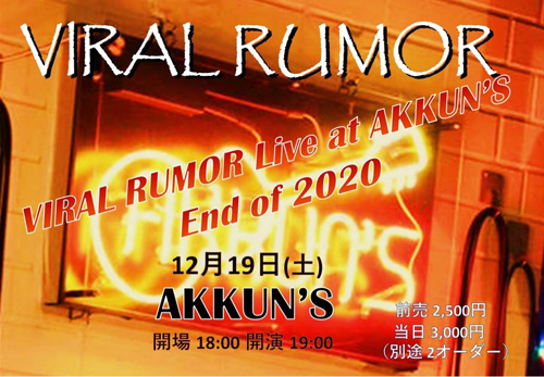 End Or 2020 | VIRAL RUMOR | 金谷幸久