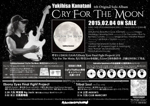 Cry For The Moon | Yukihisa Kanatani Original Solo Album