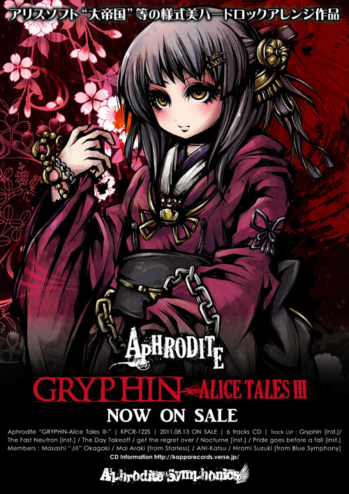 Gryphin Alice Tales III | Aphrodite