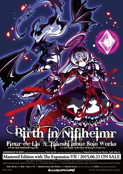 Birth In Niflheimr mastered edition | Fleur-de-lis v.s. Takeshi Inoue Solo Works