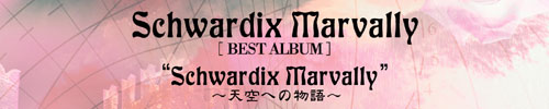Schwardix Marvally~天空への物語~(2nd-Press) | Schwardix Marvally