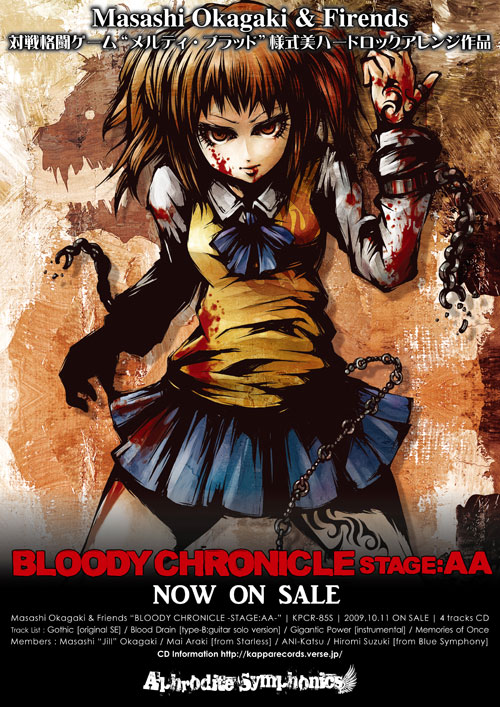 岡垣正志&フレンズ / Bloody Chronicle -Stage:AA-