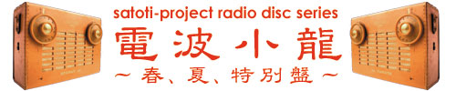 電波小龍~夏~壱 | satori-project radio disc series | [kapparecords]