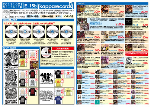 「M3-2013秋」B-15b [kapparecords]