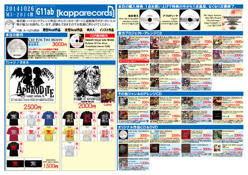 M3-2014秋 | G11ab [kapparecords]