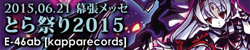 [kapparecords] | とら祭り2015